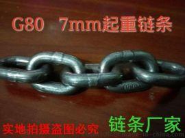 供应80级7x21mm起重链条,拉力1.5t起重链条,上海起重链条厂家