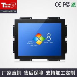 可定制开放式12寸嵌入式工控显示器 无触摸 易安装 防尘耐高温