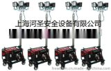 上海河圣供应移动泛光灯组