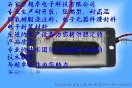 **耐开裂常温自干型电子封装材料-环氧树脂电子灌封胶生产厂家