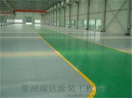 镇江丹阳工业厂房环氧地坪漆 地下停车场地坪 本月优惠大促销