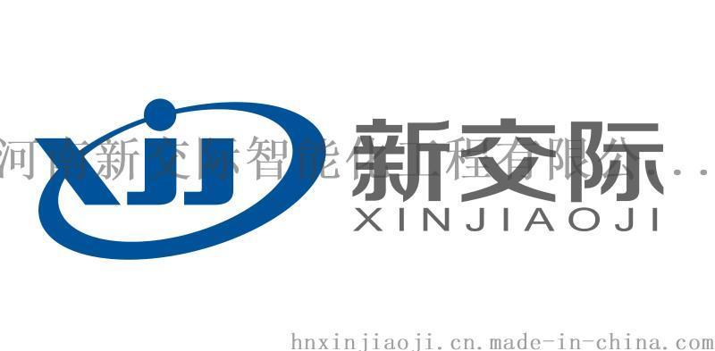 河南新交际智能化工程有限公司弱电施工