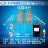 石膏腰線模具矽膠, 矽利康, 矽膠,工業級矽膠