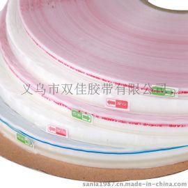 厂家供应广和牌冬季抗寒3毫米PE印字/空白/透明封缄胶带