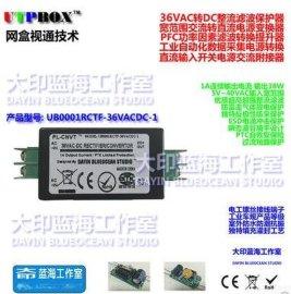 36VAC转DC交流直流整流滤波工业自动化电源转换PFC功率因素提升