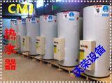 全自动电热水器