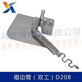供应双工褶边筒(D208)_定做各种型号拉筒_工业缝纫机配件