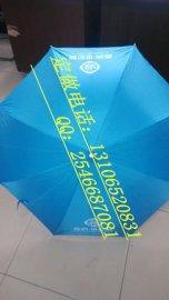 石家庄定做雨伞 广告伞