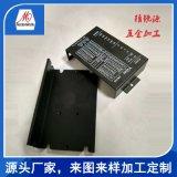 厂家批发定做优质驱动器外壳 伺服 步进电机驱动器外壳