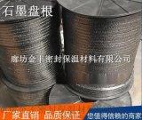 高壓石墨盤根,石墨盤根,石墨金屬絲盤根,高壓盤根,石墨高強盤根金豐供應