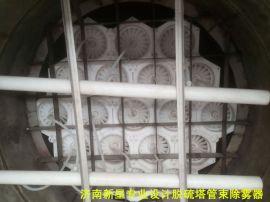 石膏烟气脱硫除雾器,管式除雾器-济南新星环保设备厂