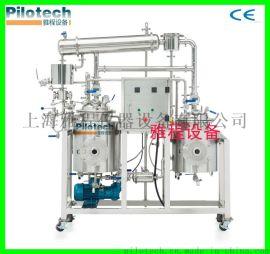YC-020芳香油小型多功能提取罐