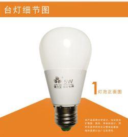台灯专用LED灯泡