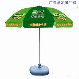 唐山定做遮阳伞