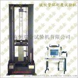 塑料波纹管环刚度试验机,热塑性管材环刚度试验机
