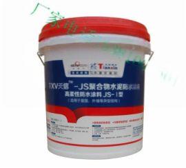 浙江JS聚合物防水涂料/天信防水结晶体/防水剂/防水胶