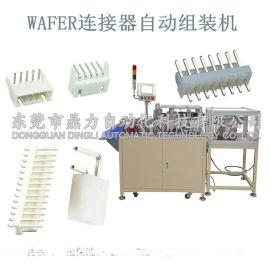 供应WAFER连接器自动组装机东莞非标自动机厂家