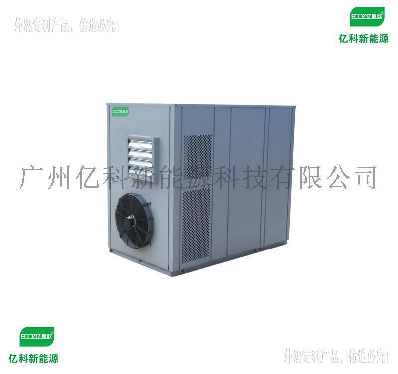 大型整體式三七藥材乾燥機空氣能八角烘熱泵幹機