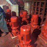 厂家供应优质 XBD11.3/26.4-100L-315A 立式消火栓管道离心泵 卧式喷淋给水泵 消防稳压增压成套设备