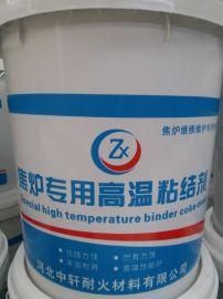 焦炉维护维修喷补料,灌浆料,高温粘结剂
