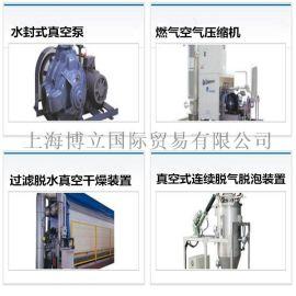 漩涡泵(造纸用) 小型水封式真空泵 Unozawa 真空泵