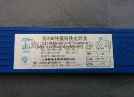 上海斯米克 飞机牌 铸308 Z308纯镍铸铁电焊条