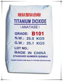 造纸钛白粉 上海钛白粉生产供应商 锐钛型钛白粉B101