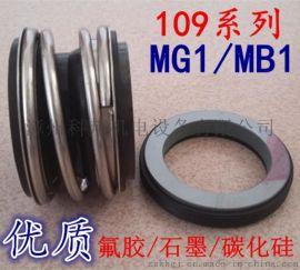 机械密封件MB1109MG1-16202530323560耐酸碱氟胶轴封水封厦门