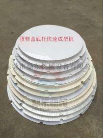 北京天津河北陕西蛋糕盒底盘模具生产厂家