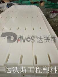超高分子量聚乙烯皮带输送机挡煤板专业生产厂家