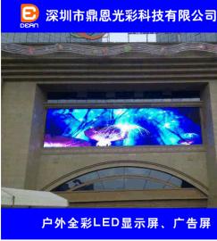 户外P8LED显示屏