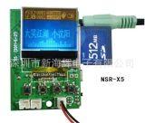 MP3解碼板 (NSR-X5)