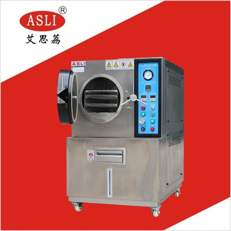 PCT高压加速老化试验箱 高压加速试验箱厂家