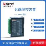 安科瑞ARTU-K8遥信遥控单元 8路开关量采集1路485通讯SOE事件记录