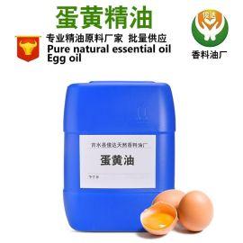 傳統古法蛋黃油熬制炒自制天然母嬰護理蛋黃精油OEM貼牌批發廠家