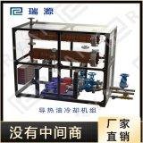 【瑞源】 電熱專家 非標定製 電導熱油電加熱器 工業電油爐