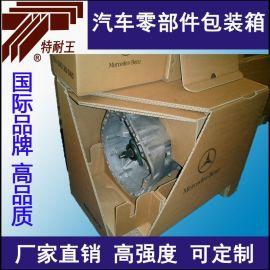 厂家直供 专业定制 汽车零部件包装箱 特大特硬物流纸箱