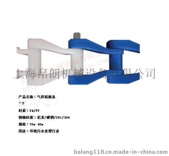 上海帛朗气浮机塑料链条