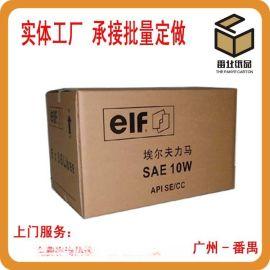 广州纸箱厂批发定做包纸箱厂 彩箱彩盒