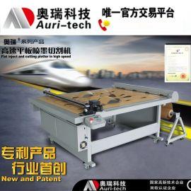 厂家直销奥瑞科技平板切割机奥瑞AR-9015PQ 喷切一体机 服装绘图仪