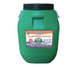 LM聚丙烯酸酯乳液水泥砂浆-烟台蓝盟防水涂料