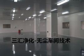 食品厂生产车间空气净化工程 食品厂生产内包装车间无菌工程设计