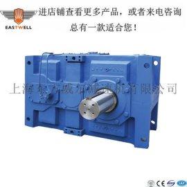 东方威尔H1-7系列HB工业齿轮箱厂家直销货期短