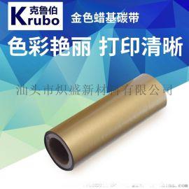 金色蜡基色带110mm300mPET/PVC不干胶标签条码碳带 工厂直销