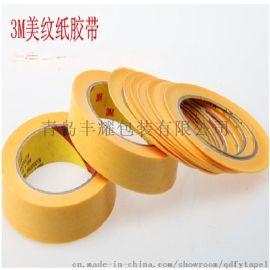 保定3M244高温美纹纸胶带规格可分切