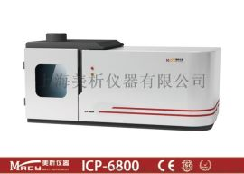 ICP-6800电感耦合等离子体发射光谱仪