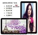 深圳鑫飛32壁掛廣告機觸摸屏自助查詢機橫豎屏顯示屏