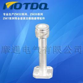 摩通ZW20导电杆、ZW20-630A动/静触头