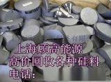 地区不限 长期高价 单晶硅料回收 量大价优