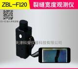 混凝土表面裂缝检测仪 ZBL-F120